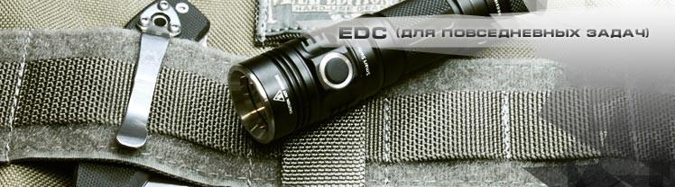 EDC фонари
